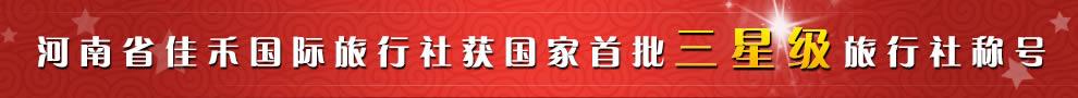 河南省佳禾国际旅行社
